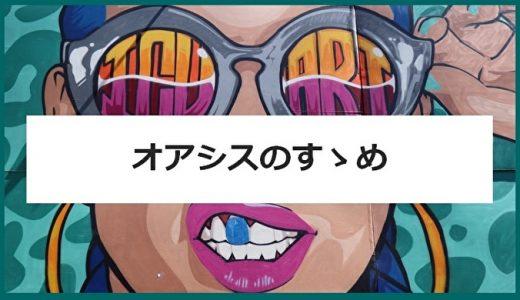 【名曲】平成のビートルズ?オアシスのおすすめソング10選+おまけ!