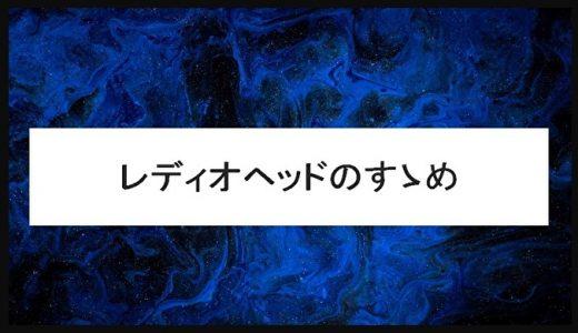 【名曲】平成のビートルズはこっち?レディオヘッドのおすすめソング10選+おまけ!