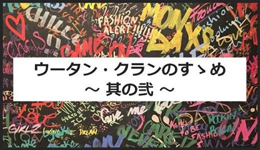 【名曲】個性爆発!ウータン・クランのおすすめソング10選+おまけ!