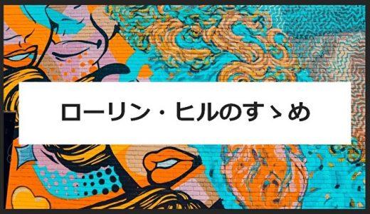 【名曲】歌姫達が憧れる!ローリン・ヒルのおすすめソング10選+おまけ!