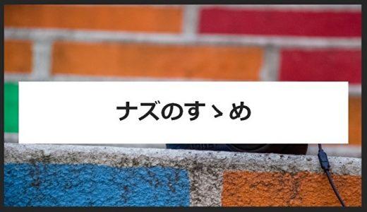 【名曲】孤高の叫び!ナズのおすすめソング10選!