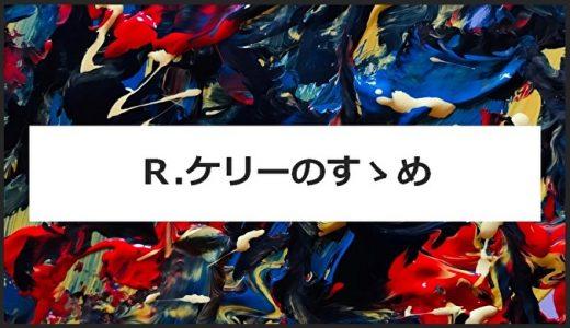 【名曲】変態だけど天才!R.ケリーのおすすめソング10選+おまけ!