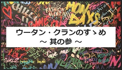 【名曲】本家超え?ウータン・クラン関連のおすすめソング10選!