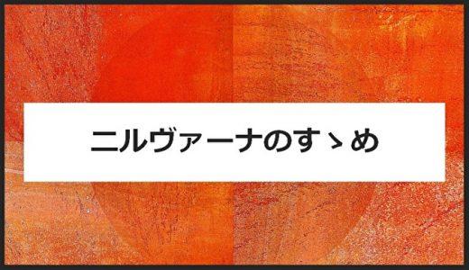【名曲】はじまりのグランジ!ニルヴァーナのおすすめソング10選!