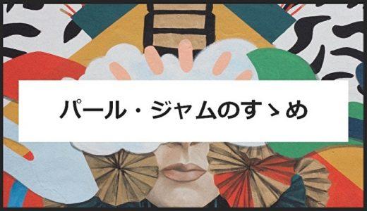 【名曲】ニルヴァーナ超え?パール・ジャムのおすすめソング10選!