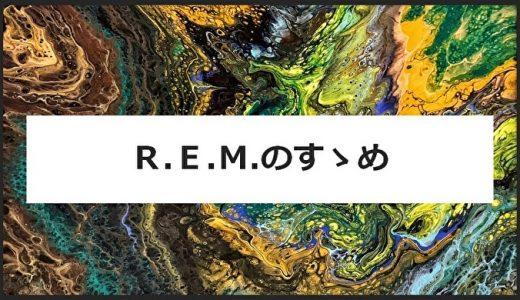 【名曲】カリスマ達も心酔!R.E.M.のおすすめソング10選!