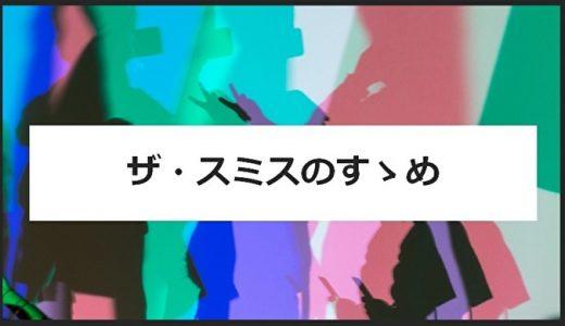 【名曲】憂鬱の快感!スミスのおすすめソング10選!