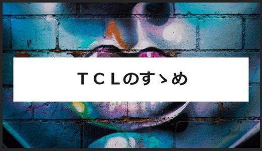 【名曲】クレイジー!セクシー!クール!TLCのおすすめソング10選!