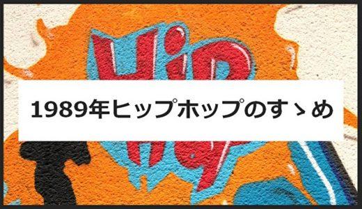 【名盤】ヒップホップ黄金時代!1989年のヒップホップおすすめアルバム10選+おまけ!