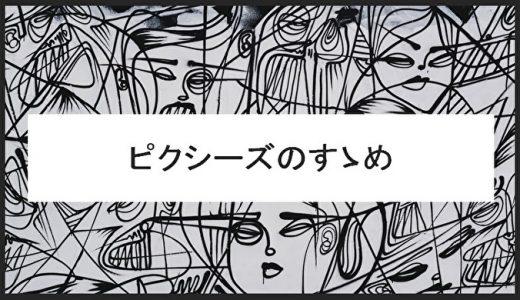 【名曲】カリスマ達の教祖!ピクシーズのおすすめソング10選!+おまけ