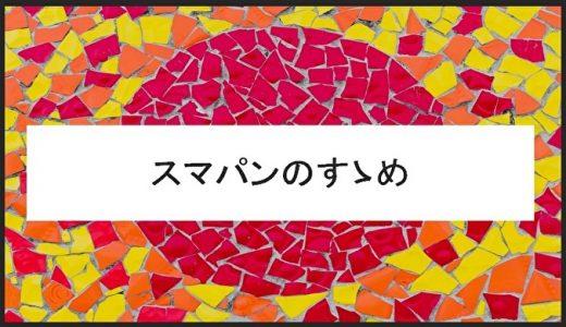 【名曲】メロンコリー?ザ・スマッシング・パンプキンズのおすすめソング10選!